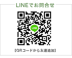 Lineで問合せ